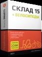 Склад 15 + Велосипеды