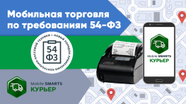 Mobile SMARTS: Курьер на смартфоне и Атол 11Ф – мобильная касса