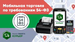 Mobile SMARTS: Курьер / Zebra MC36 / Атол 11Ф