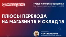 Сергей Шаширов - Клеверенс. Конференция «Третья Мировая Экономика» 24.05.2018
