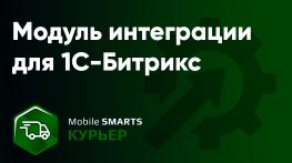 Модуль интеграции с «Mobile SMARTS: Курьером» для «1С-Битрикс»