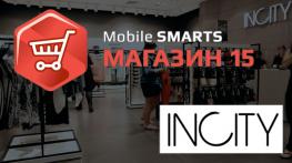 INCITY: Автоматизация на «Mobile SMARTS: Магазин 15»