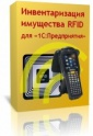 Клеверенс: Инвентаризация имущества RFID для «1С:Предприятия», MS-1C-ASSET-MANAGEMENT-RFID
