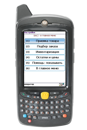 Motorola MC67ND