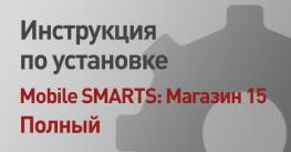 Установка Магазин 15, Полный