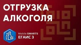 Операция «Отгрузка алкоголя» в программе «Mobile SMARTS: ЕГАИС 3»