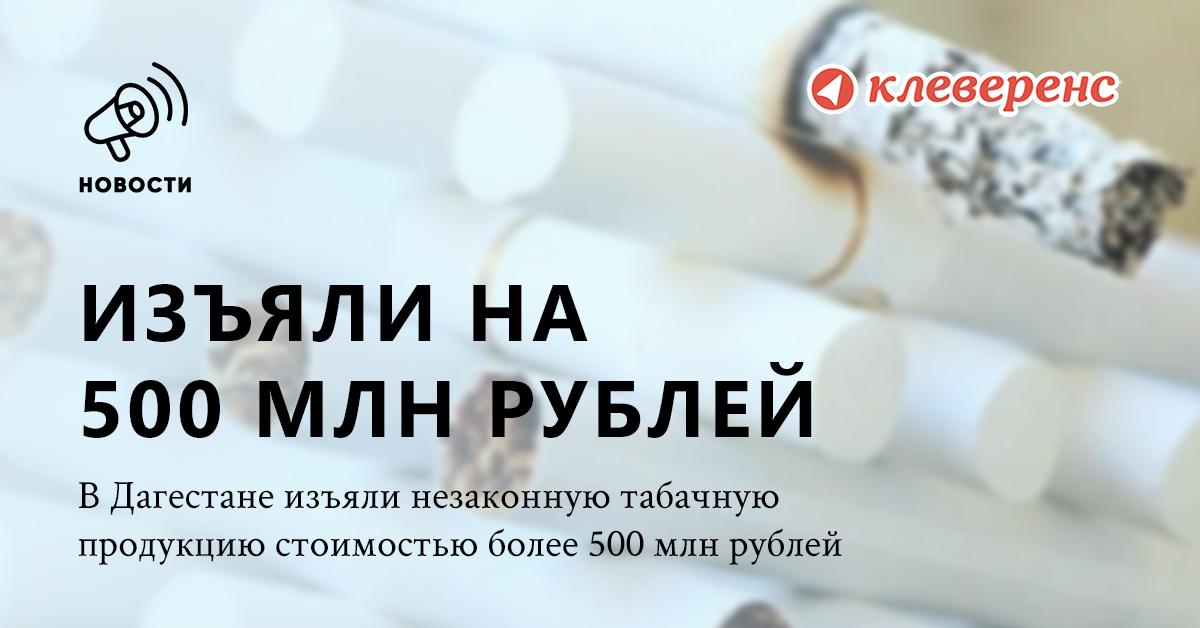 Табачные изделия в дагестане hemp trance сигареты купить