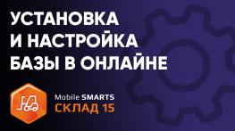 Установка и начало работы в Онлайне с «Mobile SMARTS: Склад 15» уровень 'Расширенный'