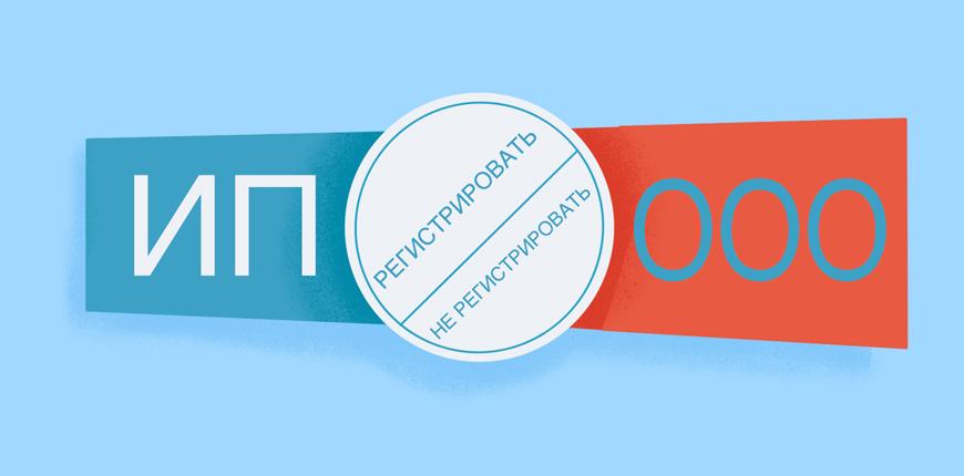 Что легче открыть ип или ооо регистрация ооо программа ифнс