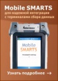 Mobile SMARTS RFID-клиент для мобильного терминала, MS-CLIENT-RFID
