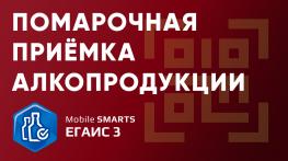Помарочная приёмка алкогольной продукции Mobile SMARTS: ЕГАИС 3
