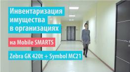Mobile SMARTS + Symbol MC21 + Zebra: Инвентаризация имущества в организациях