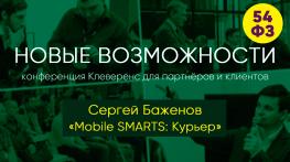 Сергей Баженов – Клеверенс. Mobile SMARTS: Курьер. Конференция «Новые возможности»