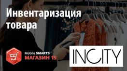 INCITY: Инвентаризация в магазине на «Mobile SMARTS: Магазин 15».