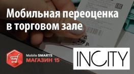 INCITY: мобильная переоценка в торговом зале с «Mobile SMARTS: Магазин 15».