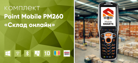 Комплект Point Mobile PM260 «Склад онлайн»