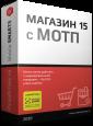 Магазин 15 с МОТП