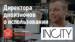 INCITY: Дивизионные директора об использовании «Mobile SMARTS: Магазин 15»