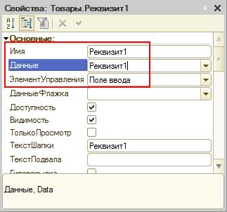 1с добавление колонки в список документов