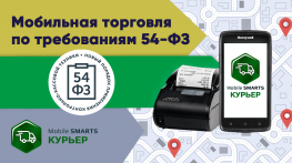 Mobile SMARTS: Курьер / Honeywell ScanPal EDA50 / Атол 11Ф