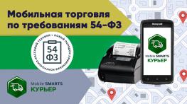 Mobile SMARTS: Курьер / Honeywell ScanPal EDA50 / Атол 11Ф