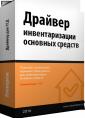 Инвентаризация ОС для «1С:Бухгалтерия»