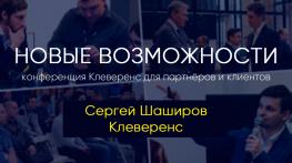 Сергей Шаширов – Клеверенс. Mobile SMARTS: Магазин 15. Конференция «Новые возможности»
