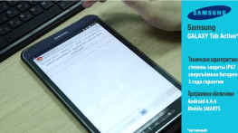 Mobile SMARTS + Samsung GALAXY Tab Active + Zebra: Инвентаризация имущества в организациях