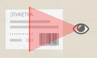 Сканирование этикетки при помощи Wonderfid™ Label